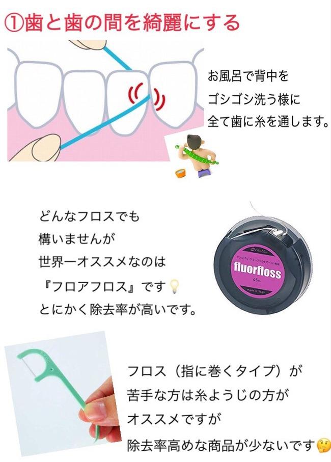歯 歯科衛生士 オタク ハミガキに関連した画像-02