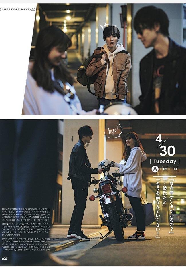 ファッション誌 着回し 恋愛 二股 設定に関連した画像-05