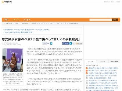 韓国 反日 慰安婦 慰安婦像 小型 大量生産に関連した画像-02