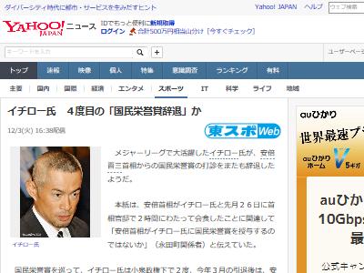 イチロー 安倍総理 国民栄誉賞 辞退に関連した画像-02