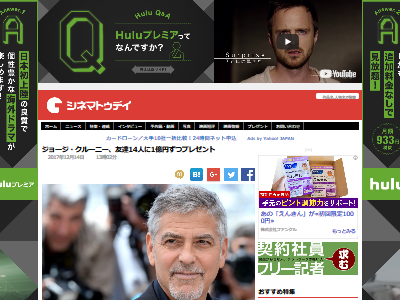 ジョージ・クルーニー 一億円 友人に関連した画像-02