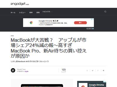 MacBook 大苦戦 売れないに関連した画像-02