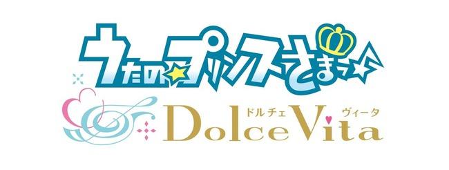 うたプリ 完全新作  うたの☆プリンスさまっ♪ Dolce Vita ドルチェヴィータに関連した画像-01