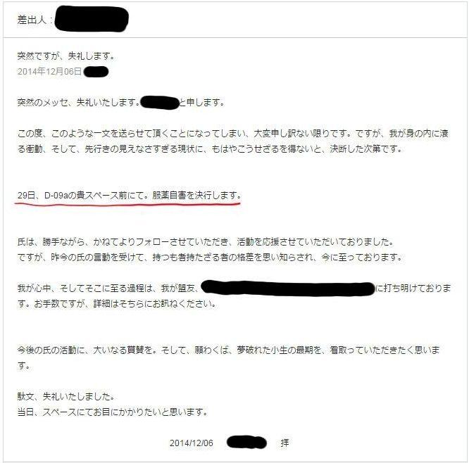 コミケ C87 自殺に関連した画像-02