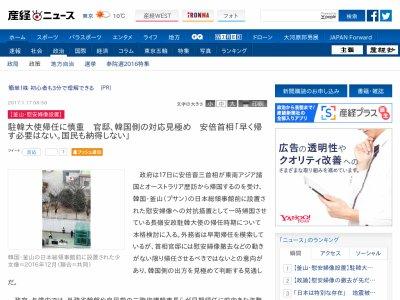 安倍晋三 韓国 慰安婦 駐韓大使に関連した画像-02