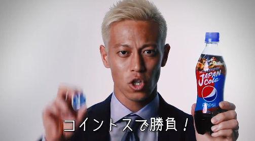 ペプシコーラ 本田圭佑 コイントスに関連した画像-01