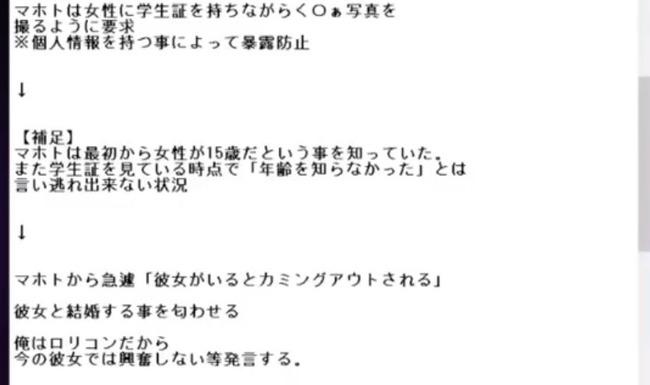 ワタナベマホト 15才少女 児童ポルノ法違反 エロ写メに関連した画像-04