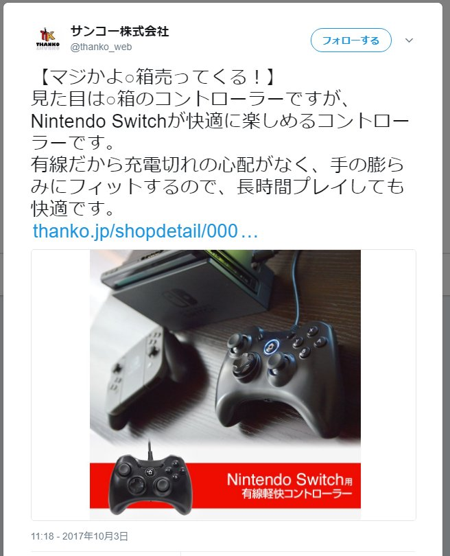 〇箱 Xbox 宣伝 ニンテンドースイッチ サンコー株式会社に関連した画像-02