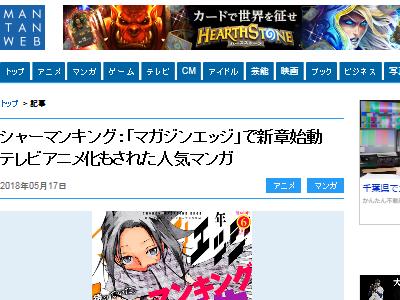 シャーマンキング マガジンエッジ 新章 武井宏之に関連した画像-02