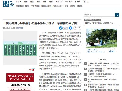 甲子園 キラキラネーム 令和に関連した画像-02
