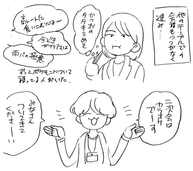 オタク 婚活 街コン 体験漫画 SSR リア充に関連した画像-22