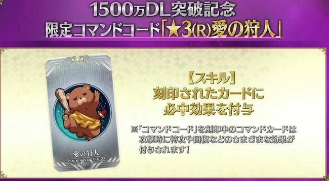 FGO Fate グランドオーダー 星4サーヴァント 配布に関連した画像-07