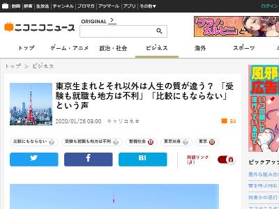 東京 地方 出生 人生 難易度 に関連した画像-02
