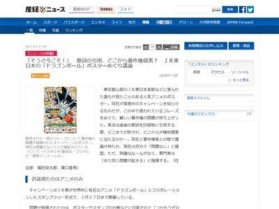 ジャスラック JR ドラゴンボール ポスターに関連した画像-02
