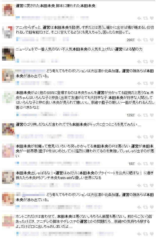 デレステ 限定SSR 神谷奈緒 本田未央 いらない ヘイト に関連した画像-09