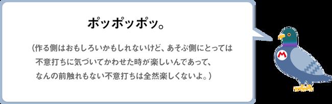 マリオメーカー 鬼畜ステージ 任天堂 批判 初見殺しに関連した画像-07