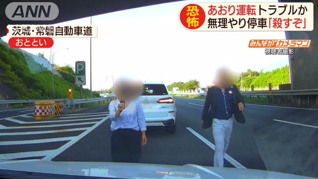 常磐道 あおり運転 40代男 逮捕状に関連した画像-01