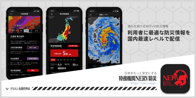 特務機関NERV 防災アプリ に関連した画像-01