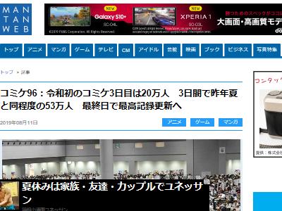 C96 コミケ コミックマーケット 3日目 来場者 20万人に関連した画像-02