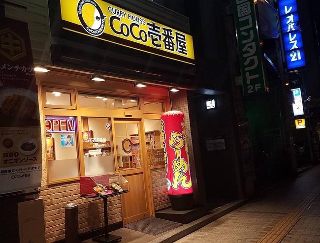 大学副学長 芦田宏直 CoCo壱番屋 料亭 サービス 要求 炎上に関連した画像-05
