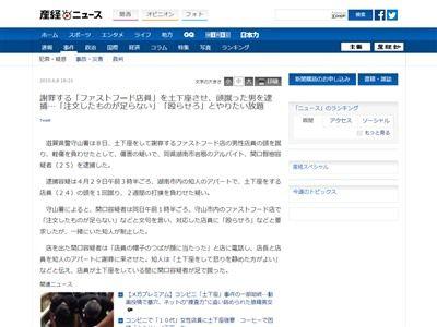 土下座 逮捕 ファーストフード アルバイト 店員 滋賀県 傷害に関連した画像-02