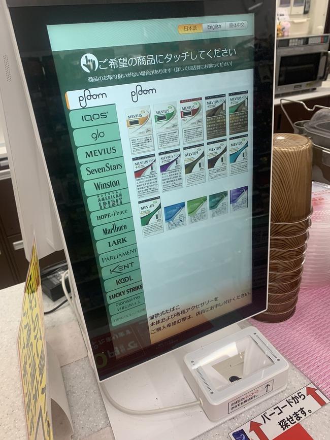 セブンイレブン 煙草 たばこ 販売 自動 タブレット セルフに関連した画像-02