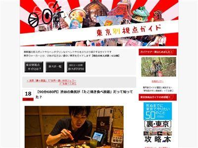 魚民 たこ焼き 渋谷 タコパ 食べ放題に関連した画像-02