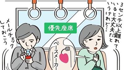 電車 携帯電話 優先席に関連した画像-01