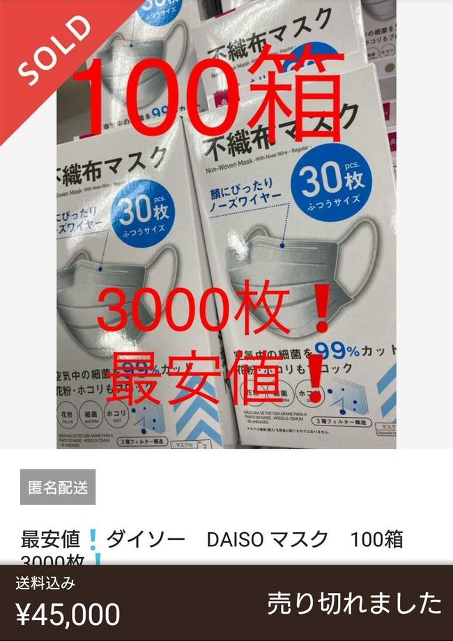 新型肺炎 コロナウイルス メルカリ 地獄絵図 マスク 値段に関連した画像-04