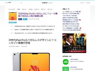 次世代 iPad ベゼルレスに関連した画像-02