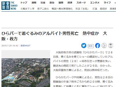 大阪 枚方 ひらかたパーク ひらパー 着ぐるみ 熱中症 死亡に関連した画像-02