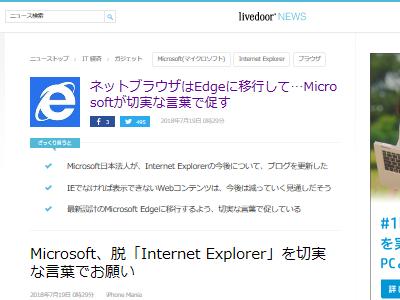 マイクロソフト インターネットエクスプローラー IE Microsoft Edgeに関連した画像-02