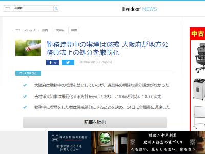 大阪 公務員 喫煙 懲戒処分 厳罰化に関連した画像-02