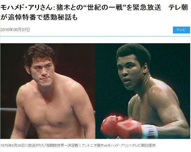 アントニオ猪木 モハメド・アリ プロレス ボクシング 異種格闘技戦に関連した画像-02