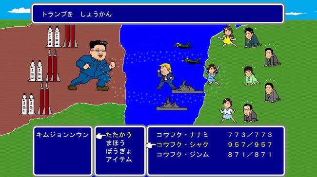 幸福実現党 幸福の科学 非公式クリエイターチー北朝鮮  動画 RPGに関連した画像-35