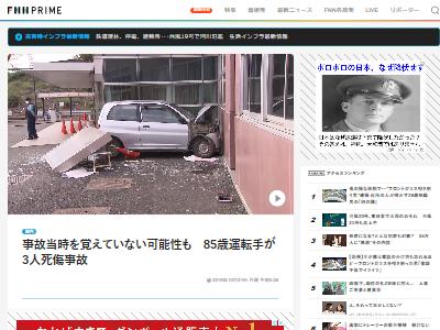 群馬駐車場85歳運転暴走に関連した画像-03