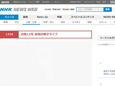 隅田川花火大会 延期 明日 開催に関連した画像-02