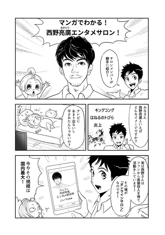 えんとつ町のプペル プペル 西野亮廣 オンラインサロン 漫画 宗教 カルトに関連した画像-02