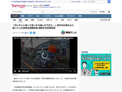 愛知県 車 ボンネット 男性 座る 走行 書類送検に関連した画像-02