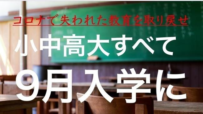 新型コロナ 学校 休校 9月入学制に関連した画像-01