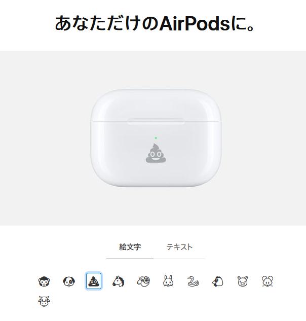 AirPods Pro エアポッズ イヤホン Apple 絵文字 刻印に関連した画像-05