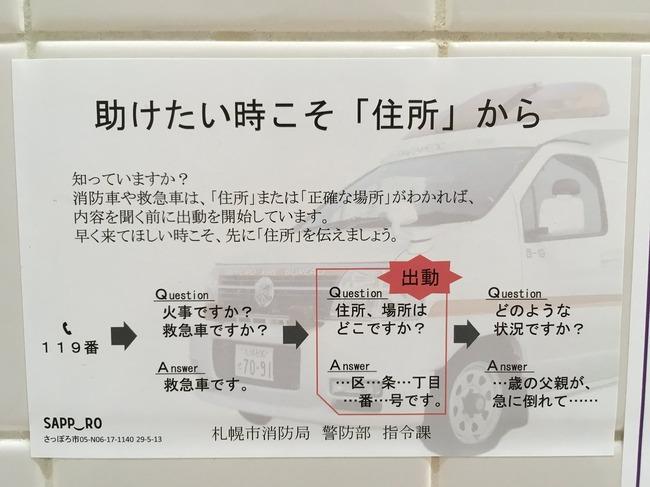 救急車 病状 症状 住所 緊急時 に関連した画像-02