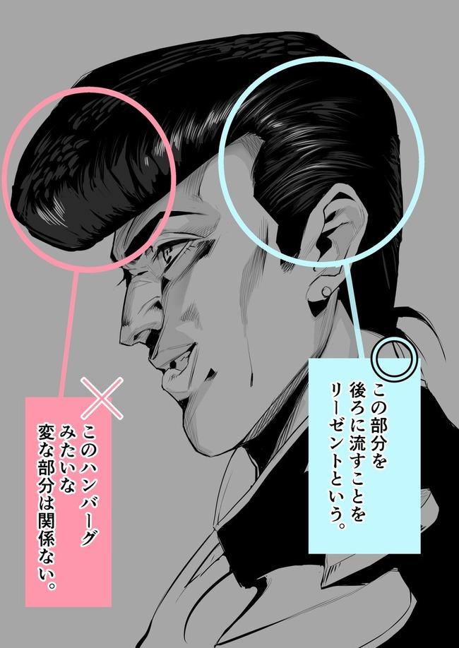 リーゼント ポンパドール 髪型 アイパーに関連した画像-03