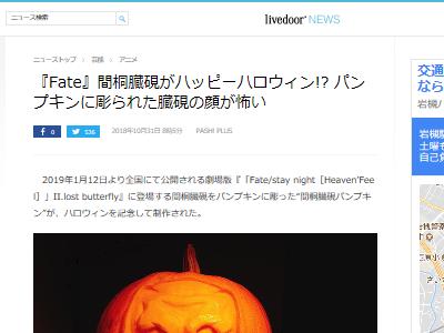 ハロウィン パンプキン Fate 間桐臓硯 紺野祅慶に関連した画像-02
