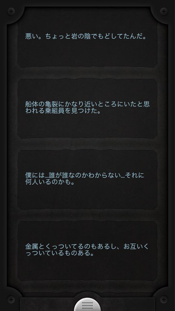 ライフライン スマホアプリ iPhone ゲーム 宇宙飛行士に関連した画像-04