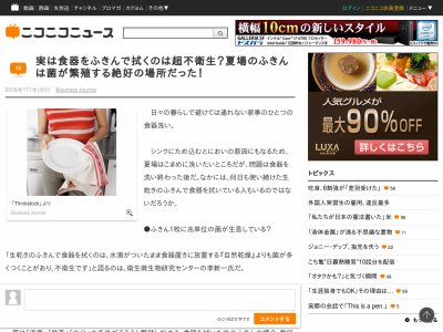 食中毒 ふきん 雑菌 食器 乾燥に関連した画像-02