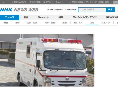 新型肺炎 コロナウイルス 帰国 武漢 日本 感染 入院に関連した画像-02