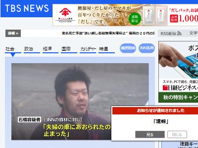 東名 高速 DQN 道路 事故 死亡に関連した画像-02