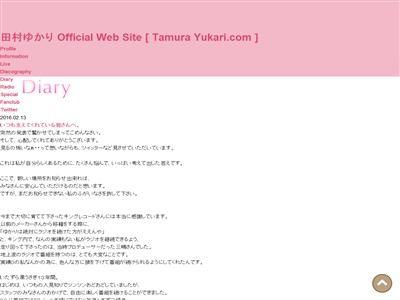 田村ゆかり ゆかりん キングレコードに関連した画像-02