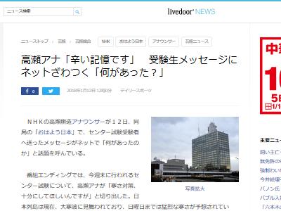 NHK 高瀬耕造 アナウンサー センター試験に関連した画像-02